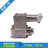 華液 防爆電磁鐵 DTBBL-75FYC   DTBBL-75FYC