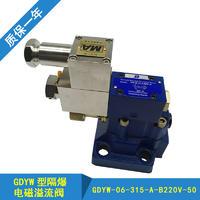 防爆電磁閥GDYW-03-21B-D24Z4、防爆電磁閥GDYW-06-315-A-B220-50 GD-DBW20B-50/315-D24、GDYW-03-21B-D24Z4、GDYW-06-315