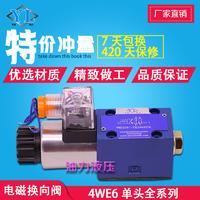 液壓閥 電磁換向閥4WE6G/E/J/M/H/A/B/C/D/Y/61/EW220-50NZ5L 4WE6G/E/J/M/H/A/B/C/D/Y/61/EW220-50NZ5L