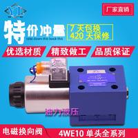 液壓電磁換向閥4WE10E/J/G/H/M/A/B/C/D/Y-33/CG24N9K4/CW230N9K4 4WE10E/J/G/H/M/A/B/C/D/Y-33/CG24N9K4/CW230N9K4