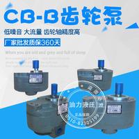 CB-B4/B6/B10/B16/B20/B25/B32/B40/B50/B63/B80/B100/B125齒輪泵 CB-B4/B6/B10/B16/B20/B25/B32/B40/B50/B63/B80/B100/