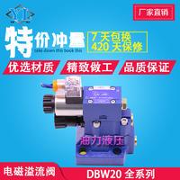 液壓電磁溢流閥DBW10B/10A/20B/20A/30B/30A-1-50B/3156CG24N9Z5L DBW10B/10A/20B/20A/30B/30A-1-50B/3156CG24N9Z5L