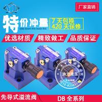 溢流閥 DB10-1-30B/100U/DB20-1-30B/100U/DB30-1-30B/200U DB10-1-30B/100U/DB20-1-30B/100U/DB30-1-30B/200U
