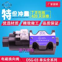 液壓電磁換向閥DSG-03-2D2/3C2/3C4/3C6/3C60-D24-N1-50 DSG-03-2D2/3C2/3C4/3C6/3C60-D24-N1-50