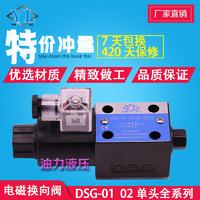液壓閥電磁換向閥DSG-02-3C6-D24-N1-50/DSG-02-3C6-A220-N1-50 DSG-02-3C6-D24-N1-50/DSG-02-3C6-A220-N1-50