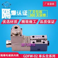 隔爆液壓閥電磁換向閥GDFW-02-3C6-D24/B220/B127/C/A/52/50 GDFW-02-3C6-D24/B220/B127/C/A/52/50