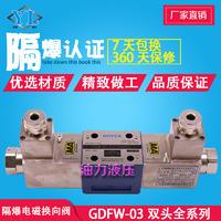 隔爆液壓閥電磁換向閥GDFW-03-2B2B-D24/B220/B127/52/50 GDFW-03-2B2B-D24/B220/B127/52/50