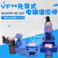 卸荷電磁溢流閥YFDO-L20H/YFDO-B20H/YFDO-B32H/YFDO-L32H/F32H YFDO-L20H/YFDO-B20H/YFDO-B32H/YFDO-L32H/F32H