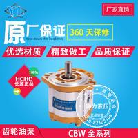 長源型齒輪泵CBW-F316-ALPL/CBW-F320-CFP/CBW-F314-CFP CBW-F316-ALPL/CBW-F320-CFP/CBW-F314-CFP