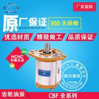 長源型齒輪泵CBF-432-ALP/CBF-418-ALPL CBF-432-ALP/CBF-418-ALPL