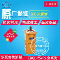 長源型齒輪泵CBQL-E563/F540-CFH/CBQL-F550/F540-CFH/CBQL-F540/532-CFH CBQL-E563/F540-CFH/CBQL-F550/F540-CFH/CBQL-F540/53