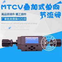 疊加式單向節流閥 MTCV-02W-K-20/MTCV-03W/MTCV-04W/02A/03A/03B