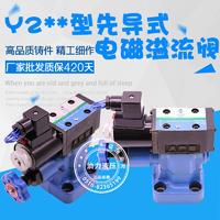 電磁溢流閥 Y2E1H-HD10B、Y2DH-HB20B 、Y2DH-HD20 Y2E1H-HD10B、Y2DH-HB20B 、Y2DH-HD20