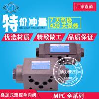 疊加式液控單向閥MPC-03B-50-30 MPC-03B-50-30
