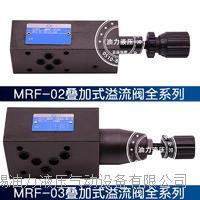 疊加式溢流閥MRF-03P-K-4-20 MRF-03P-K-4-20