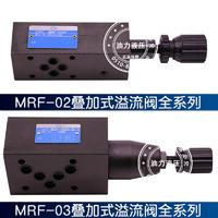 疊加式溢流閥MRF-03B-K-4-20 MRF-03B-K-4-20