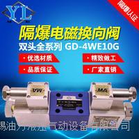 江蘇無錫隔爆電磁換向閥GD-4WE10D/4WE10C/4WE10E/4WE10J/4WE10G