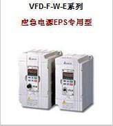 臺達變頻器 臺達VFD-F-W-E系列變頻器