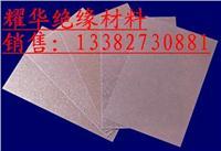 HP-5耐高温云母板