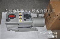 愛發科真空泵VDN401 VDN401