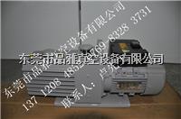 品雅真空雙級泵POV16 POV16