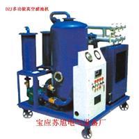 TDJ透平油专用滤油机