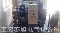 透平油真空过滤设备,真空滤油机,过滤装置 DZJ-L