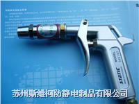 苏州生产离子风枪除静电气动枪防静电风枪去除静电微尘设备