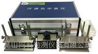 汗渍色牢度仪 XK-3065