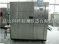 苏州冷热冲击试验箱 XK-8068