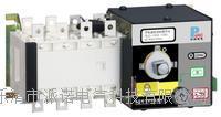 GLD(PNS1)雙電源自動切換開關