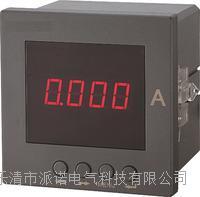 單相智能型數顯電流電壓表