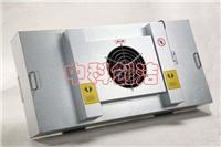 广州FFU 广州FFU价格 广州FFU厂家 广州FFU销售 广州FFU净化单元 广州FFU风机过滤单元生产厂家 低噪音高风量型