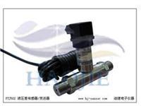 管道水压差传感器,液压差变送器