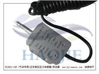湖南正负微风压力传感器,浩捷正负微风压力传感器价格 PTJ501-1ZF