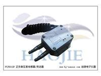 佛山正负微压差传感器价钱,正负微压差传感器价格与质量 PTJ501ZF