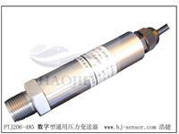 油压力测控专用数字型压力变送器,带RS485通迅输出压力变送器 PTJ206-485
