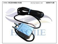 中央空调微压差传感器,通风系统微压差传感器 PTJ501