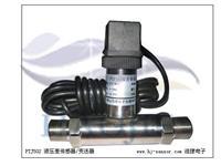水差压传感器,水差压变送器 PTJ502