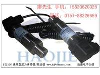 佛山油压力传感器,油箱油压力传感器 PTJ206
