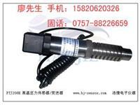 油管油压力传感器,油路油压力传感器 PTJ206