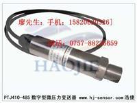 数字型水压力传感器,电脑采集液压力传感器 PTJ206-485