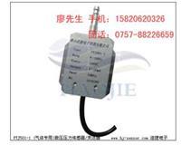 风阀风压力传感器,佛山通风压力传感器 PTJ501-1