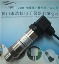负压检漏压力传感器,负压保压传感器 PTJ410F