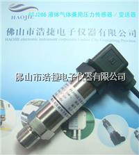 供水压力传感器,恒压供水系统传感器,佛山PTJ水压力传感器 PTJ206