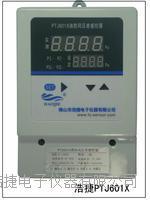 楼梯间风压传感器,风压感控器浩捷PTJ601X PTJ501
