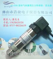 浩捷水压压力传感器,自动水泵水压力传感器 PTJ207