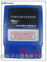 楼梯间压差传感器,前室压差传感器 PTJ601G