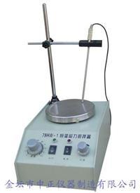 恒温磁力搅拌器 79HW-1