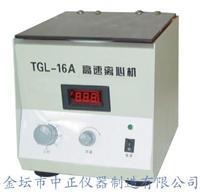 数显测速高速离心机 YXJ-2A、TGL-16A